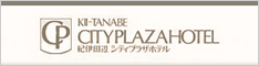 紀伊田辺シティホテル