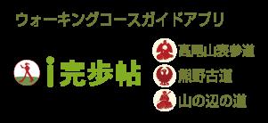 ウォーキングコースガイドアプリ i完歩帖 (高尾山表参道/熊野古道/山の辺の道)