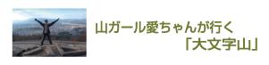 山ガール愛ちゃんが行く「大文字山」