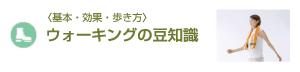 ウォーキングの豆知識